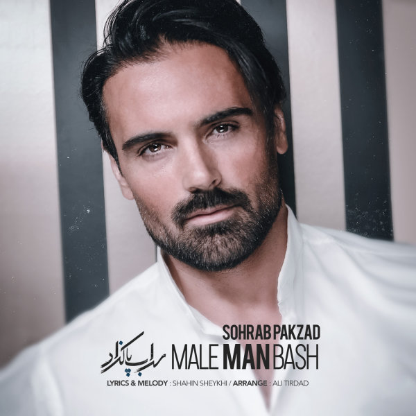 Sohrab Pakzad - 'Male Man Bash'