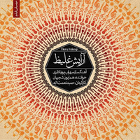 Sohrab Pournazeri - 'Arayeshe Ghaliz 5'