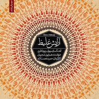 Sohrab Pournazeri - 'Arayeshe Ghaliz 8'