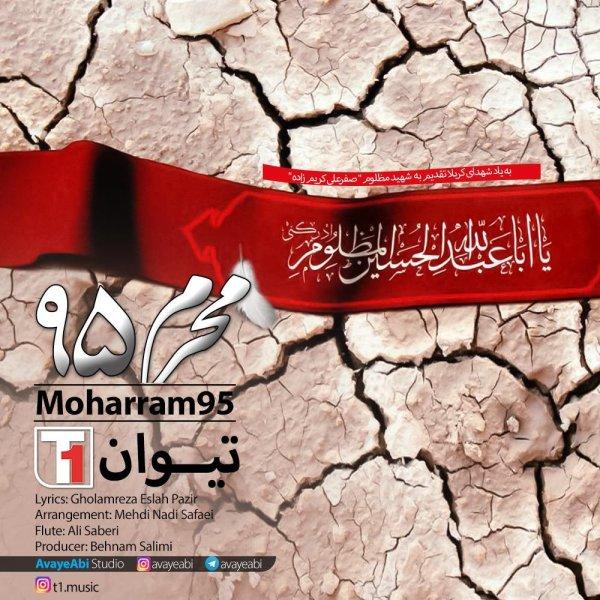 T1 - Moharam 95 Song'