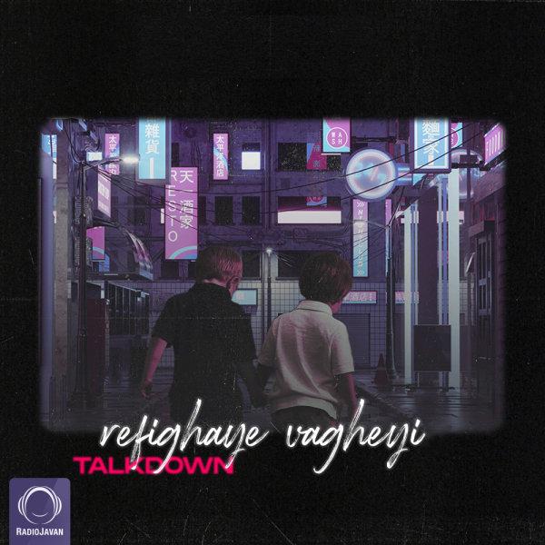 Talk Down - Refighaye Vagheyi Song | تاک داون رفیقای واقعی