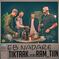 Tik Taak - 'Eb Nadare (Ft Ramtiin)'
