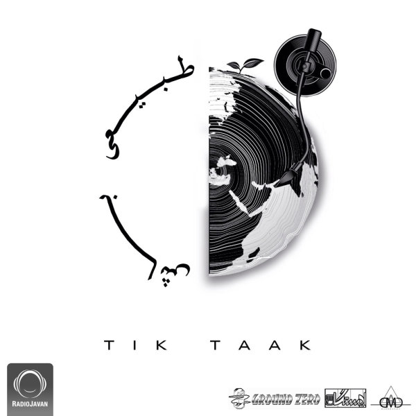 Tik Taak - 'Pool'