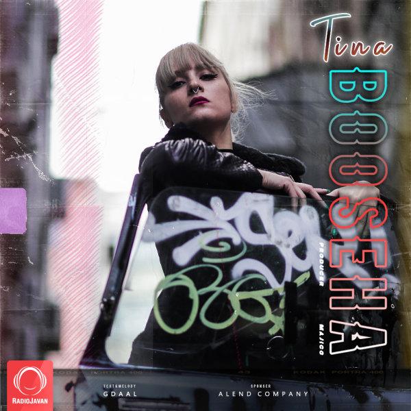 Tina - Booseha Song | تینا بوسه ها