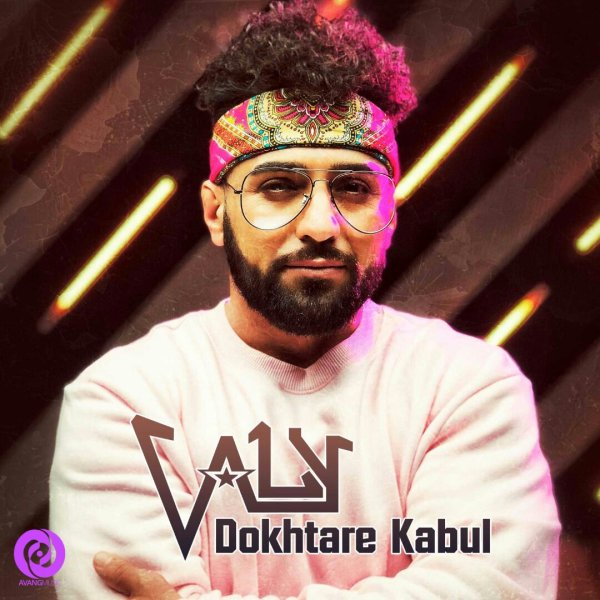 Valy - 'Dokhtare Kabul'