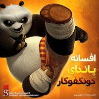 Various Artists - 'Afsaneye Pandaye Kungfu Kar (Kung Fu Panda)'