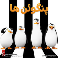 Various Artists - 'Penguinha (Penguins of Madagascar)'