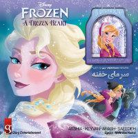 Various Artists - 'Sarmaye Khofteh (Frozen)'