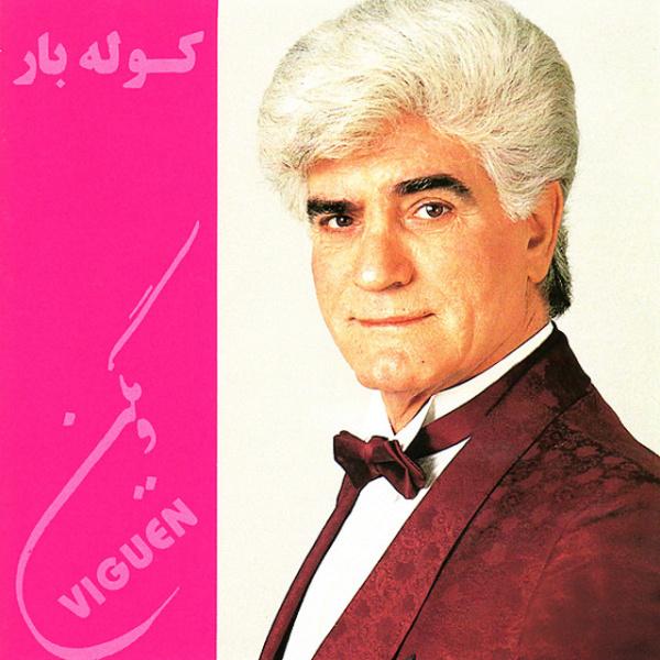Viguen - Masto Kharab Song | ویگن مست و خراب'