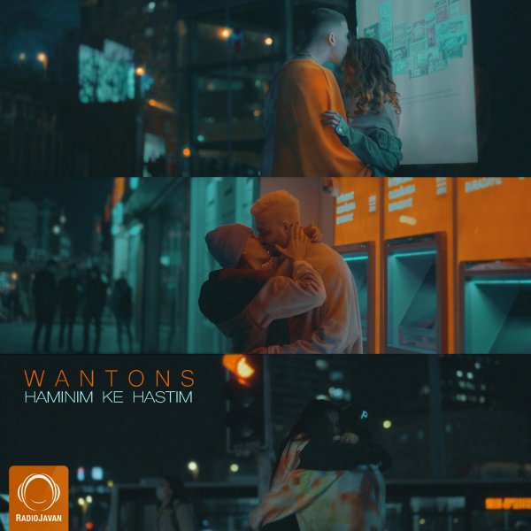 Wantons - 'Haminim Ke Hastim'