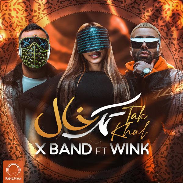 X Band - Tak Khal (Ft Wink) Song | اکس بند تک خال وینک'