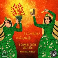 Hosein Aerial - '4-Shanbe Soori Mix 1396'