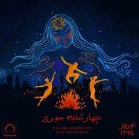 4-Shanbe Soori Mix 1397 - 'Hosein Aerial'