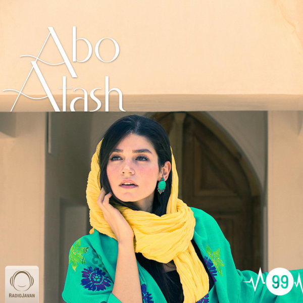 Abo Atash - 'Episode 99'