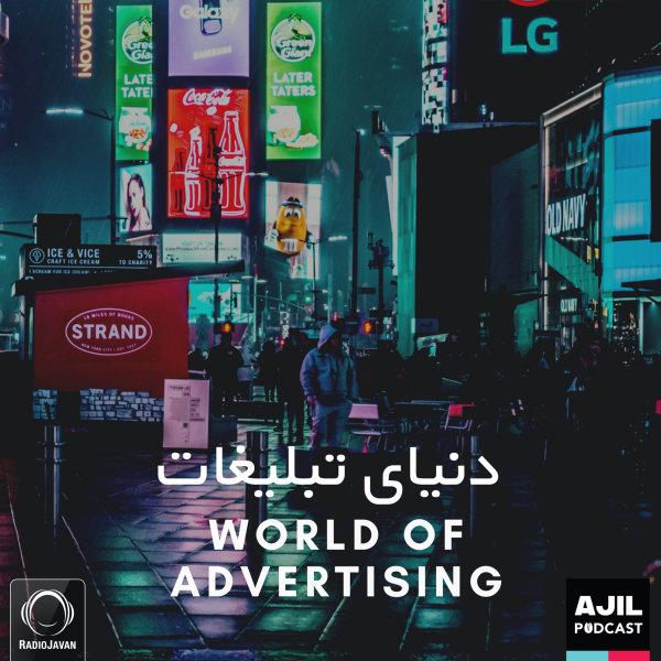Ajil - 'Advertising'
