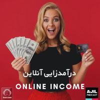 Ajil - 'Daramad Zaie Online'
