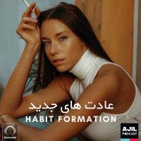 Ajil - 'Adathaye Jadid'