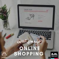 Ajil - 'Kharidhaye Online'
