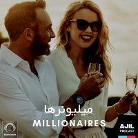 Ajil - 'Milionerha'