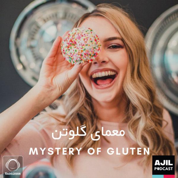 Ajil - 'Mystery Of Gluten'
