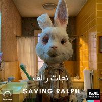 Ajil - 'Nejate Ralph'
