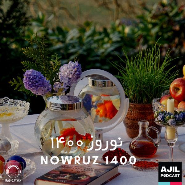 Ajil - 'Nowruz 1400'