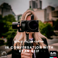 Ajil - 'Conversation with Ryan Seif'