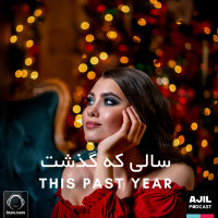 Ajil - 'Sali Ke Gozasht'