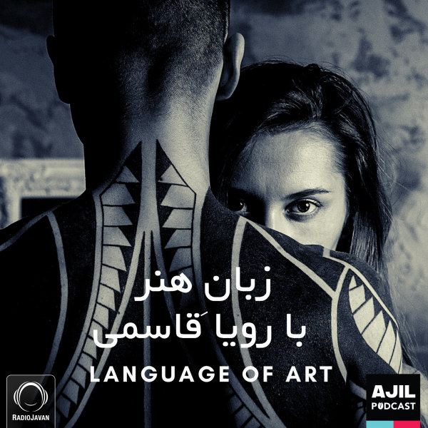 Ajil - 'Zabane Honar'