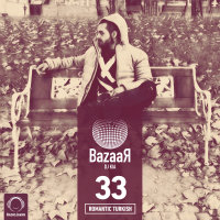 DJ Kia - 'Bazaar 33 (Romantic Turkish)'