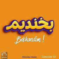 Bekhandim - 'Episode 12'