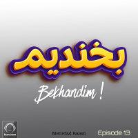 Bekhandim - 'Episode 13'
