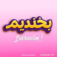 Bekhandim - 'Episode 15'
