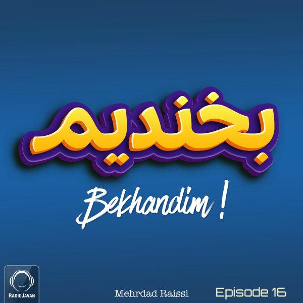 Bekhandim - 'Episode 16'