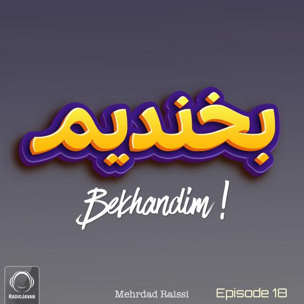 Bekhandim - 'Episode 18'