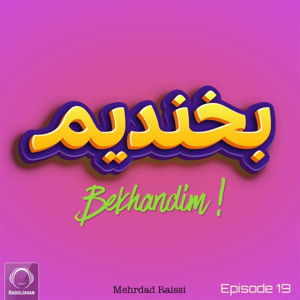 Bekhandim - 'Episode 19'