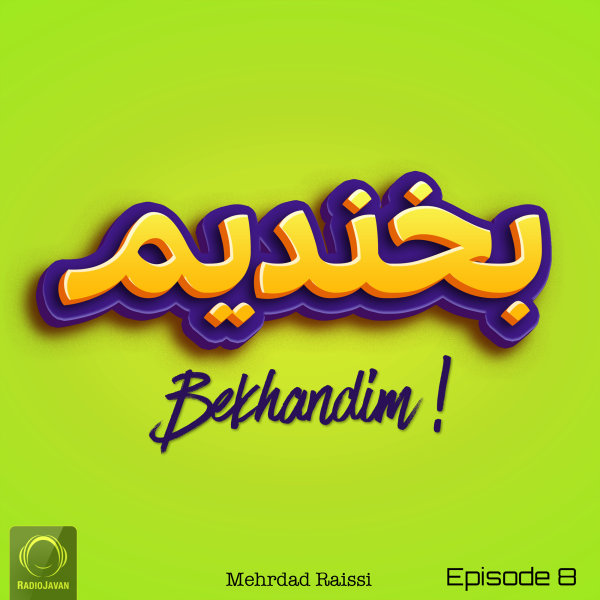 Bekhandim - 'Episode 8'
