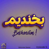 Bekhandim - 'Episode 9'