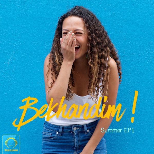 Bekhandim - 'Episode 1'