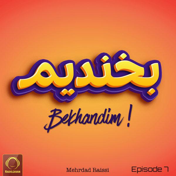 Bekhandim - 'Episode 7'