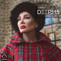 ORBEL - 'DeepLight 15'