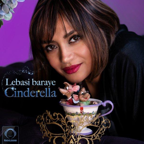 Glory Stories - 'Lebasi Baraye  Cinderella'