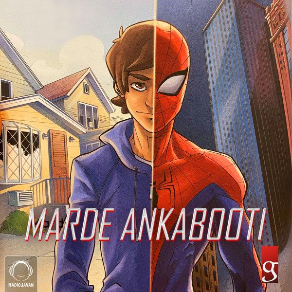 Nasim - 'Marde Ankabooti'