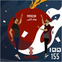 Khodcast - '155 - Populism'