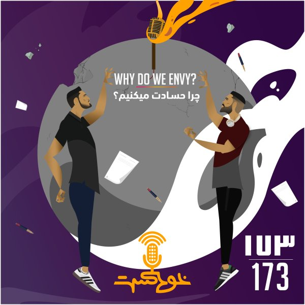 Khodcast - '173 - Why Do We Envy?'