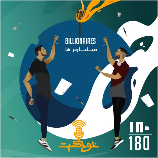Khodcast - '180 - Billionaires'