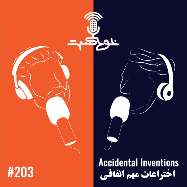 Khodcast - '203 - Accidental Inventions'