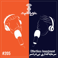 Khodcast - '205 - Effortless investment'
