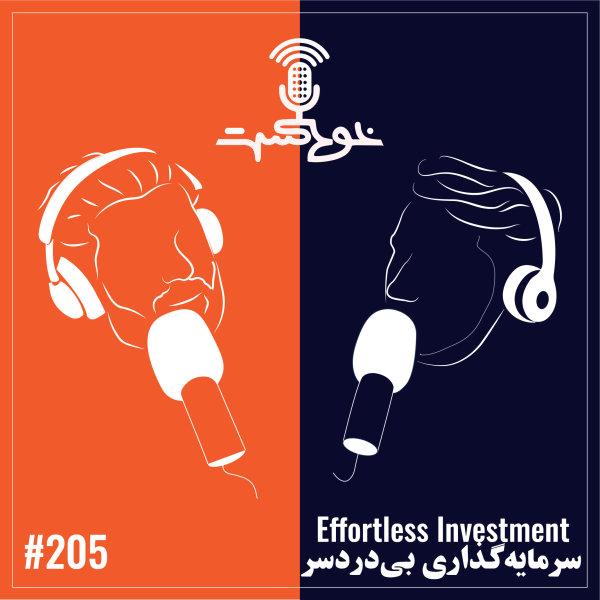 Khodcast - '205 - Effortless investment'