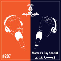 Khodcast - '207 - Women's Day Special'